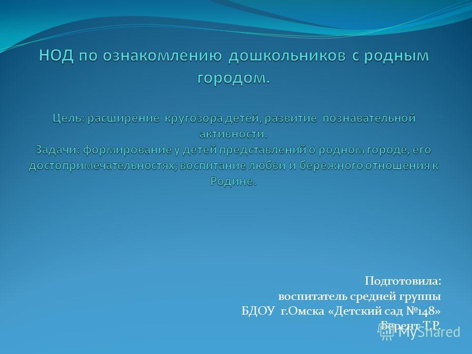Подготовила: воспитатель средней группы БДОУ г.Омска «Детский сад 148» Берент Т.Р.
