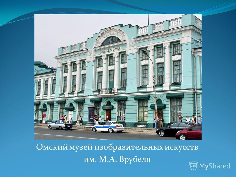 Омский музей изобразительных искусств им. М.А. Врубеля