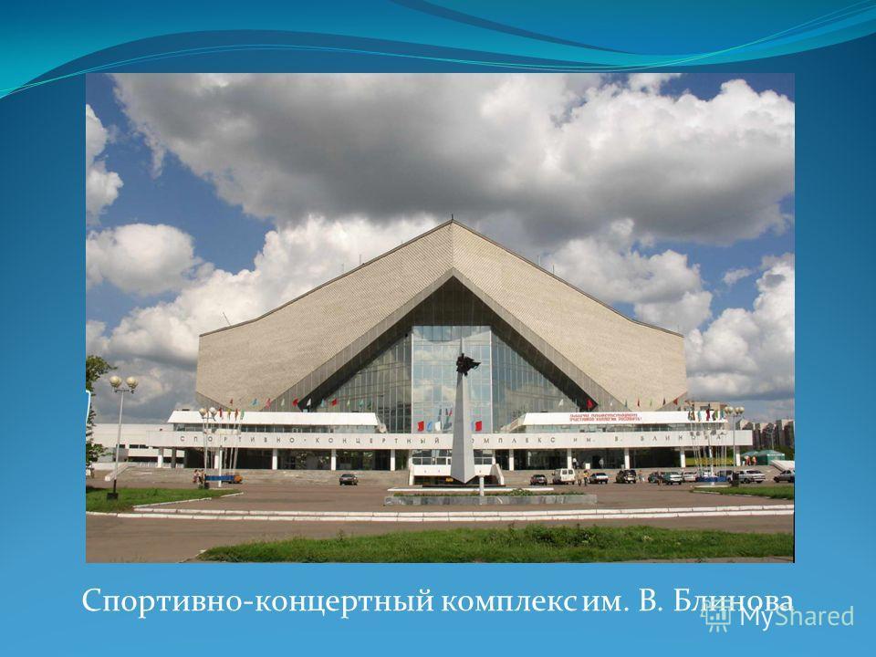 Спортивно-концертный комплекс им. В. Блинова