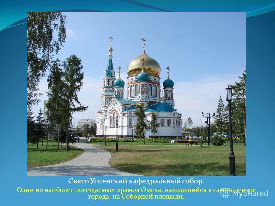 Свято Успенский кафедральный собор. Один из наиболее посещаемых храмов Омска, находящийся в самом центре города на Соборной площади.