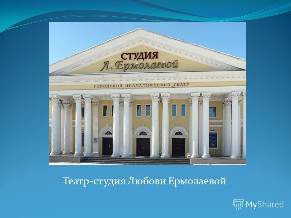 Театр-студия Любови Ермолаевой