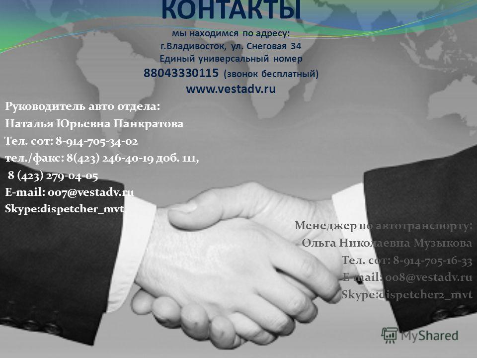 КОНТАКТЫ мы находимся по адресу: г.Владивосток, ул. Снеговая 34 Единый универсальный номер 88043330115 (звонок бесплатный) www.vestadv.ru Руководитель авто отдела: Наталья Юрьевна Панкратова Тел. сот: 8-914-705-34-02 тел./факс: 8(423) 246-40-19 доб.