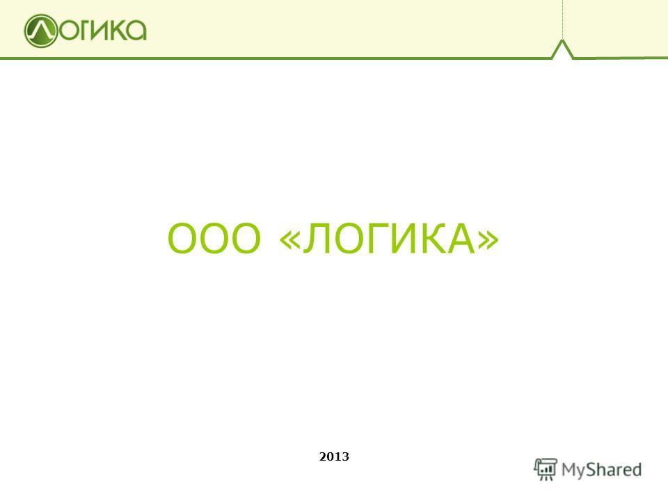 ООО «ЛОГИКА» 2013