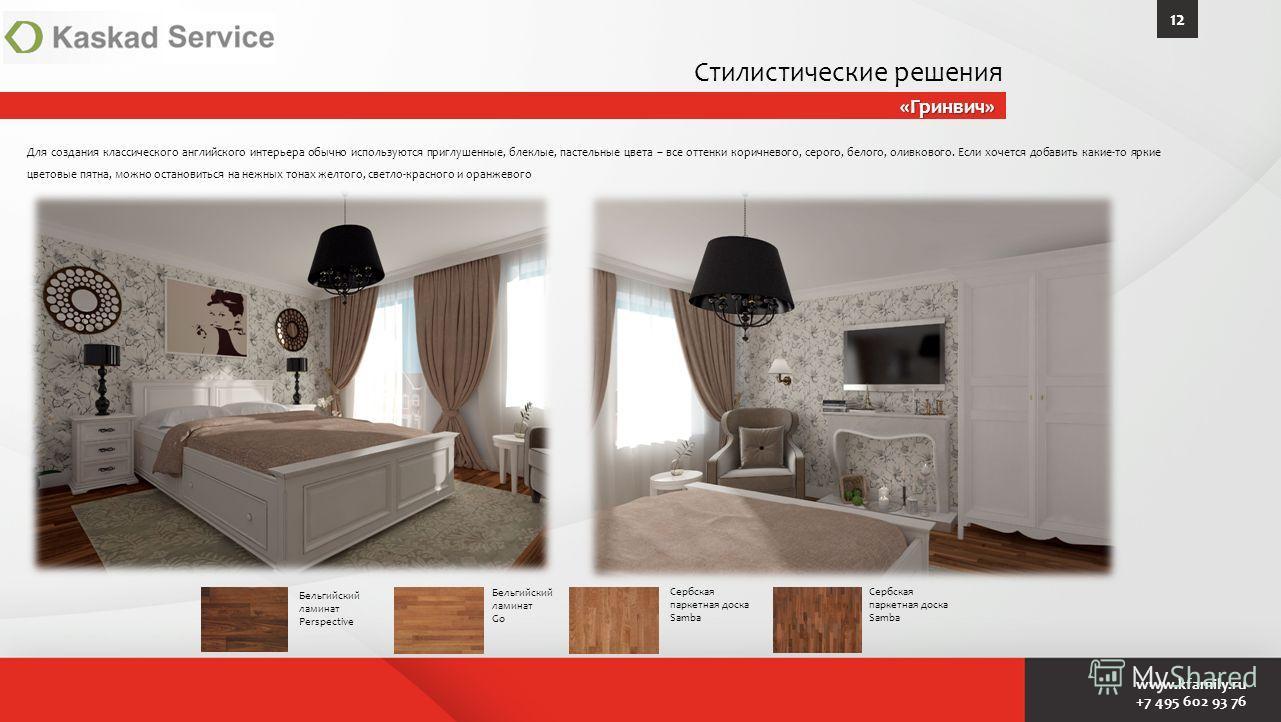 www.kfamily.ru +7 495 602 93 76 «Гринвич» 12 Для создания классического английского интерьера обычно используются приглушенные, блеклые, пастельные цвета – все оттенки коричневого, серого, белого, оливкового. Если хочется добавить какие-то яркие цвет