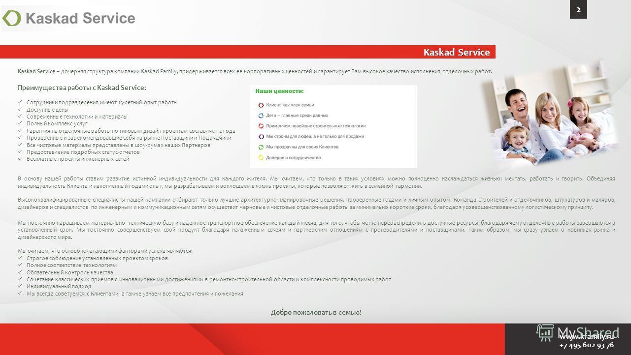 www.kfamily.ru +7 495 602 93 76 Kaskad Service 2 Kaskad Service – дочерняя структура компании Kaskad Family, придерживается всех ее корпоративных ценностей и гарантирует Вам высокое качество исполнения отделочных работ. Преимущества работы с Kaskad S