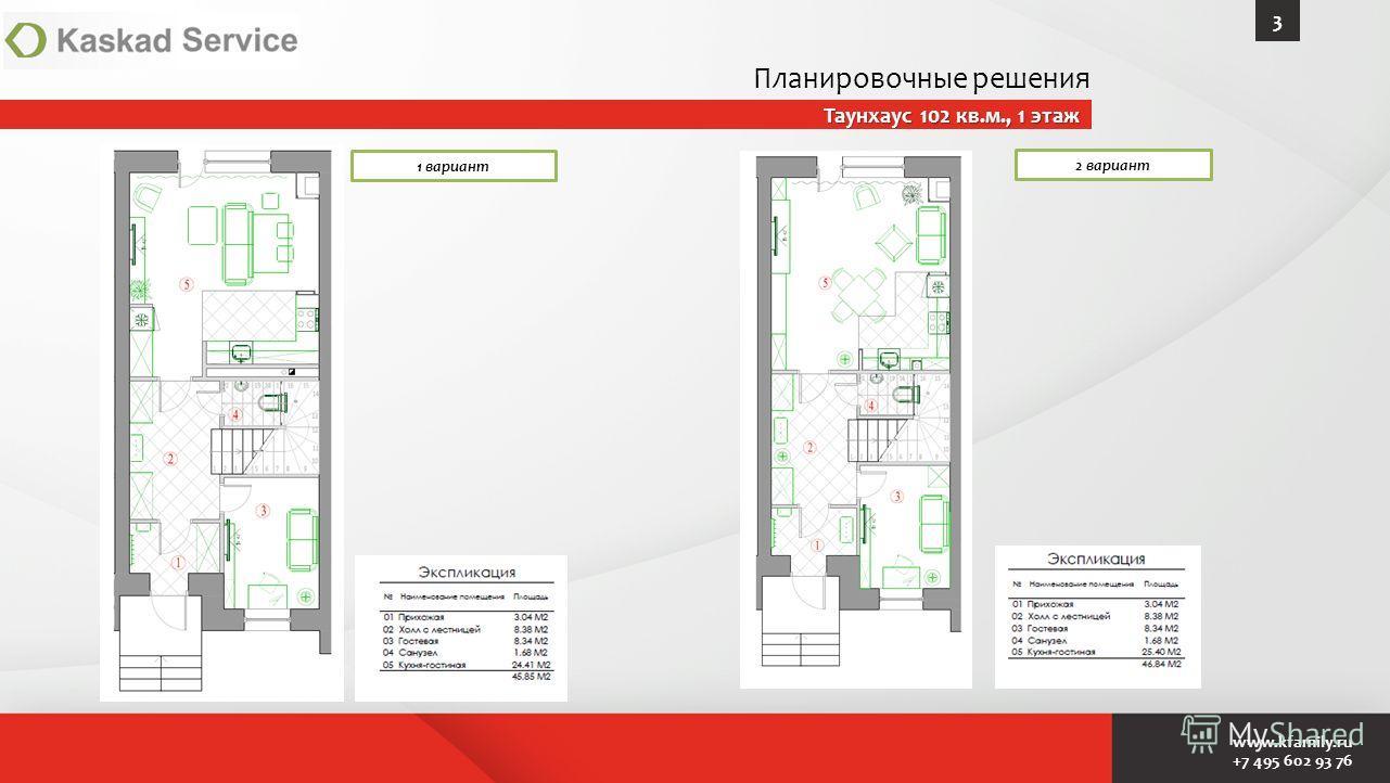 www.kfamily.ru +7 495 602 93 76 Таунхаус 102 кв.м., 1 этаж 3 1 вариант 2 вариант Планировочные решения