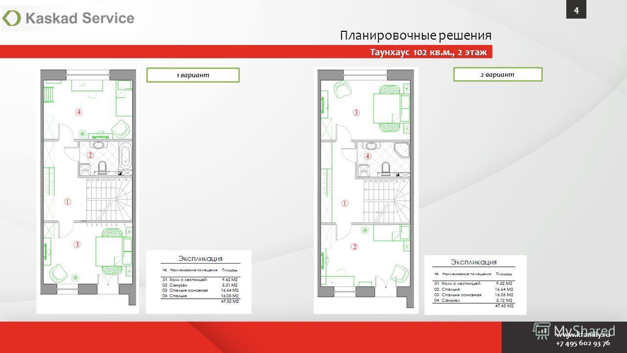 www.kfamily.ru +7 495 602 93 76 Таунхаус 102 кв.м., 2 этаж 4 1 вариант 2 вариант Планировочные решения