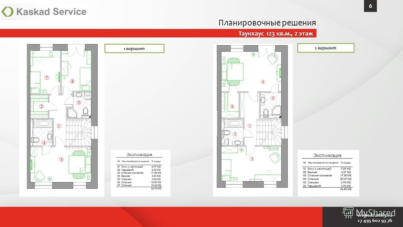 www.kfamily.ru +7 495 602 93 76 Таунхаус 123 кв.м., 2 этаж 6 1 вариант 2 вариант Планировочные решения