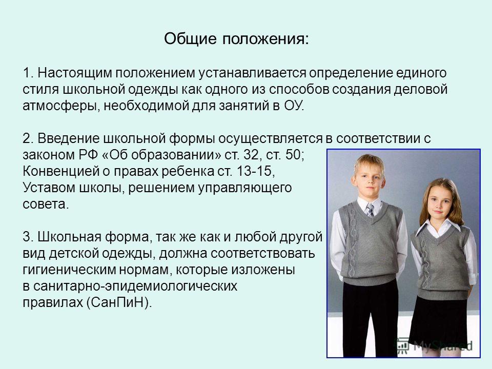 Общие положения: 1. Настоящим положением устанавливается определение единого стиля школьной одежды как одного из способов создания деловой атмосферы, необходимой для занятий в ОУ. 2. Введение школьной формы осуществляется в соответствии с законом РФ