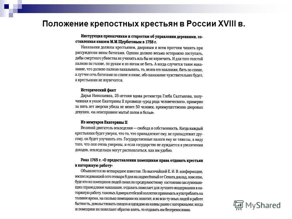 Положение крепостных крестьян в России XVIII в.
