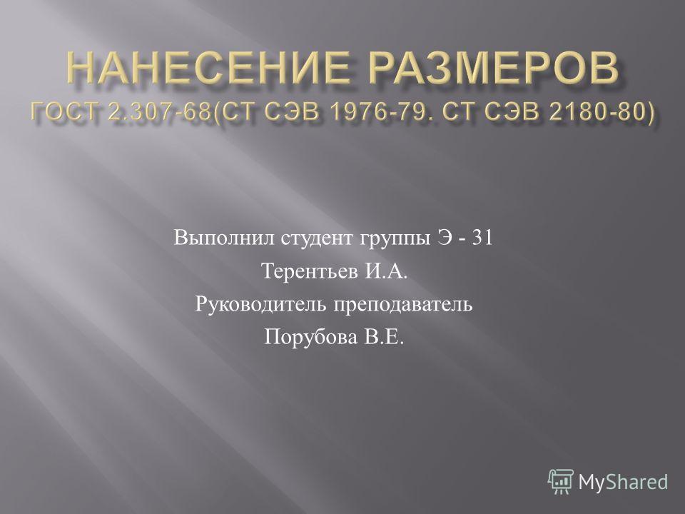 Выполнил студент группы Э - 31 Терентьев И. А. Руководитель преподаватель Порубова В. Е.