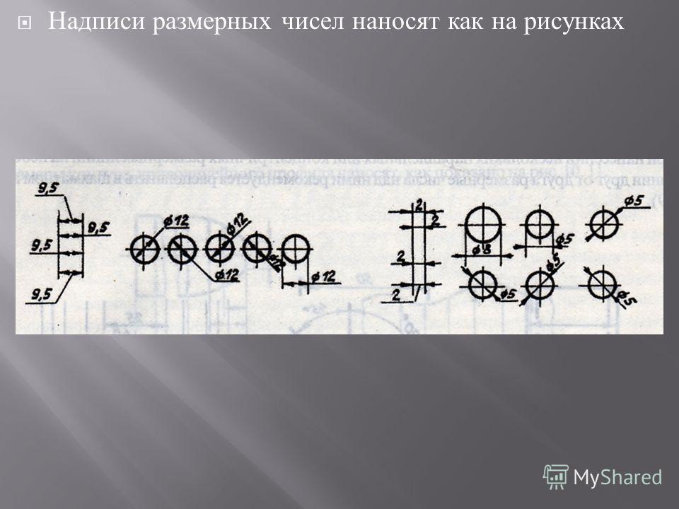 Надписи размерных чисел наносят как на рисунках