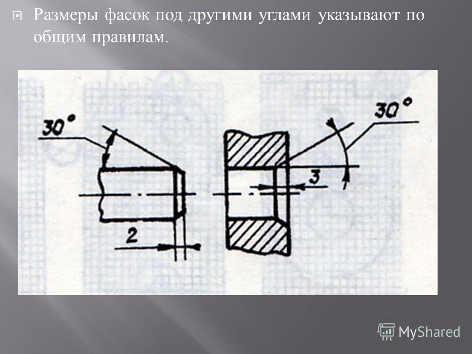 Размеры фасок под другими углами указывают по общим правилам.