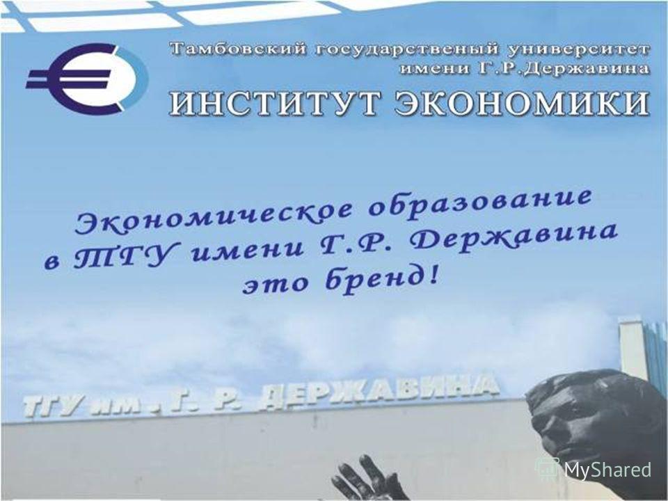 tsutmb.ru tsu-econom.ru