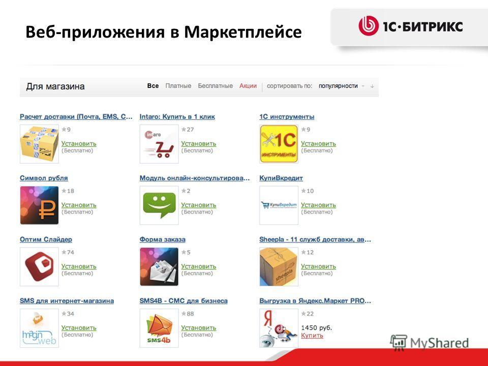 Веб-приложения в Маркетплейсе