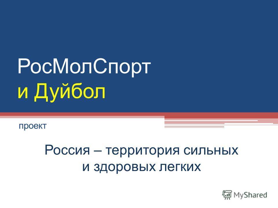 Рос МолСпорт и Дуйбол проект Россия – территория сильных и здоровых легких