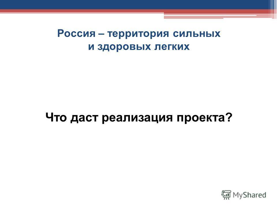 Россия – территория сильных и здоровых легких Что даст реализация проекта?