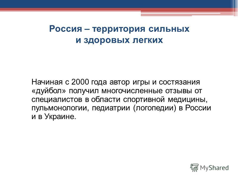 Начиная с 2000 года автор игры и состязания «дуйбол» получил многочисленные отзывы от специалистов в области спортивной медицины, пульмонологии, педиатрии (логопедии) в России и в Украине.
