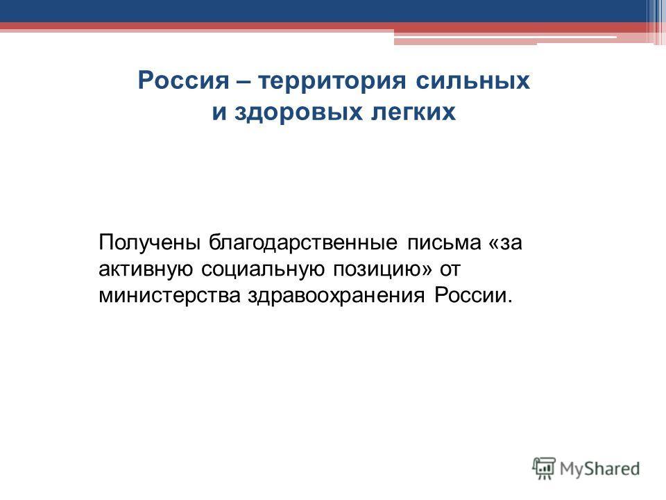 Россия – территория сильных и здоровых легких Получены благодарственные письма «за активную социальную позицию» от министерства здравоохранения России.