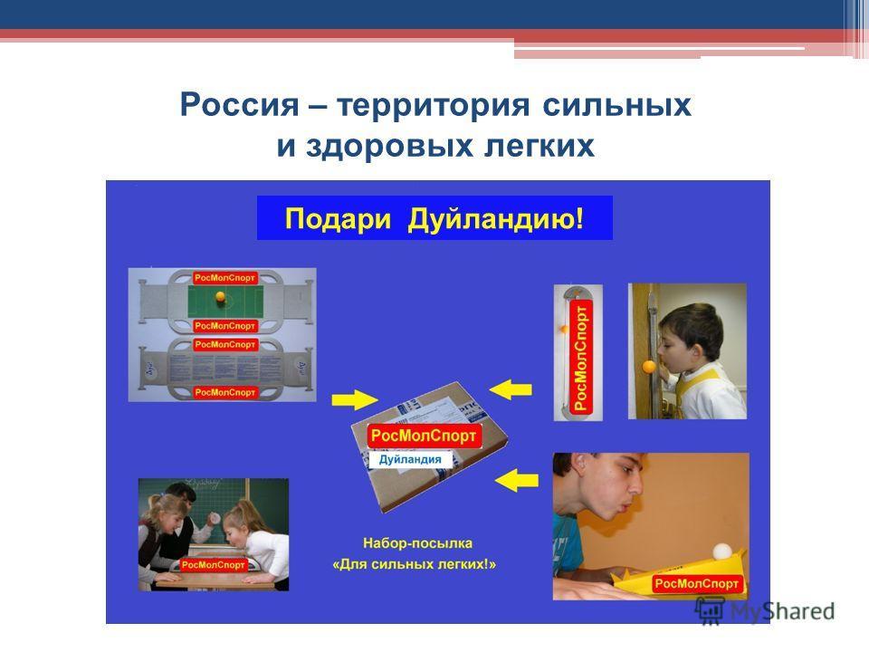Россия – территория сильных и здоровых легких Подари Дуйландию!