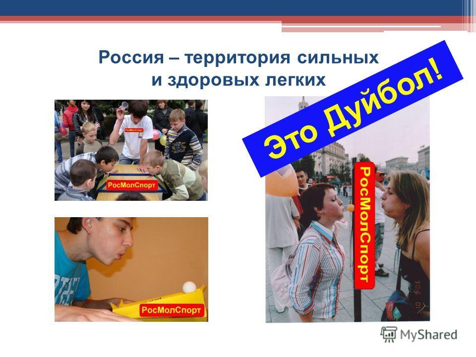 Россия – территория сильных и здоровых легких Это Дуйбол!