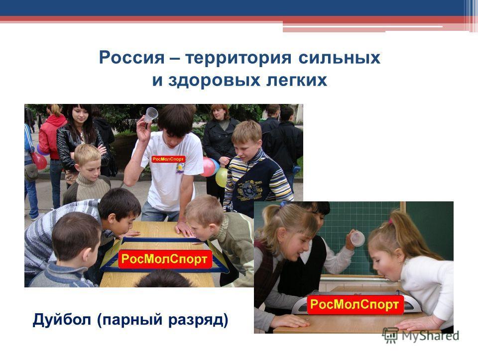Россия – территория сильных и здоровых легких Дуйбол (парный разряд)