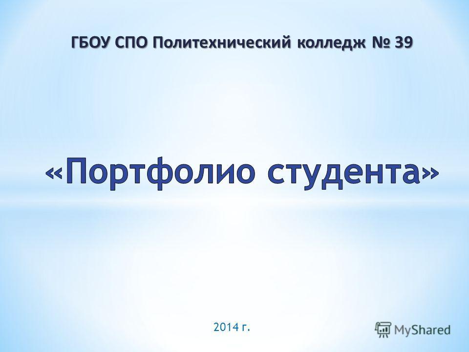 ГБОУ СПО Политехнический колледж 39 2014 г.