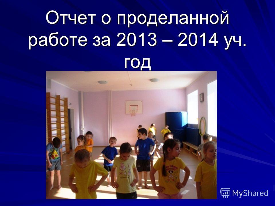 Отчет о проделанной работе за 2013 – 2014 уч. год