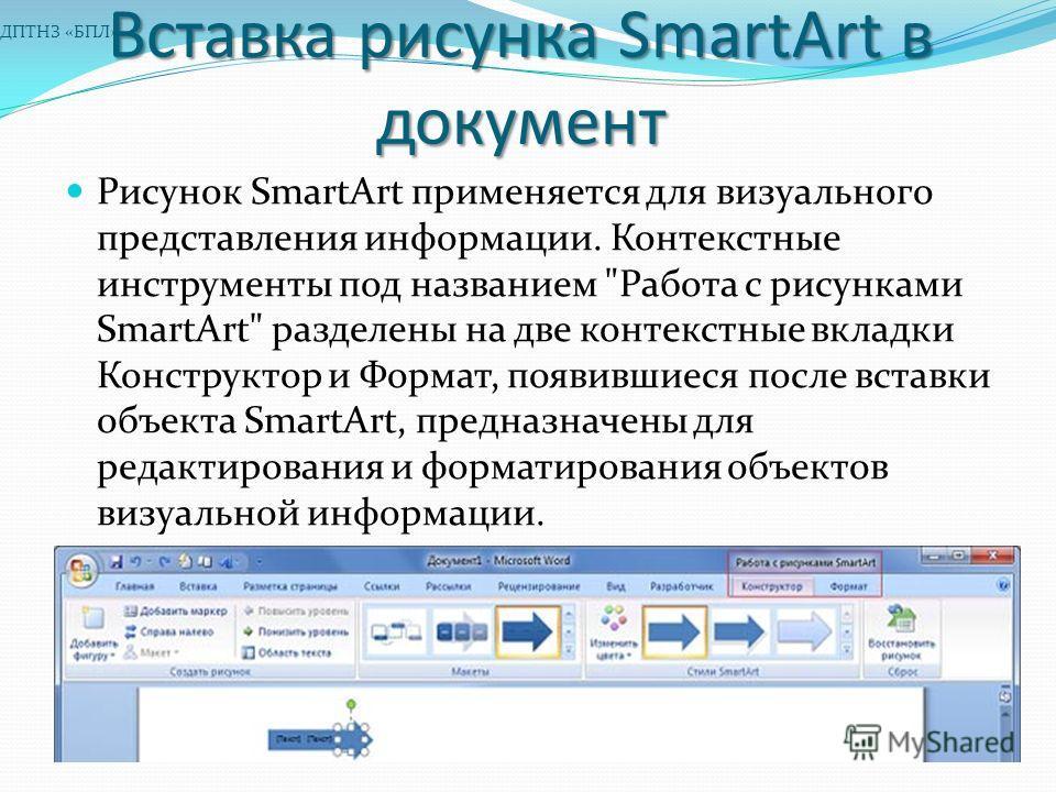 Вставка рисунка SmartArt в документ Рисунок SmartArt применяется для визуального представления информации. Контекстные инструменты под названием