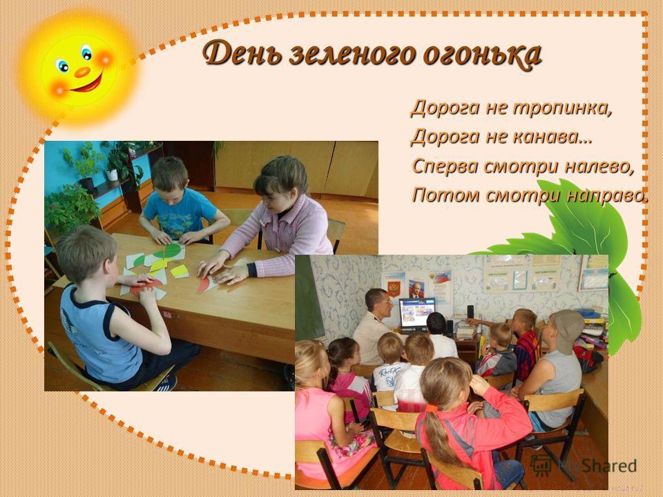 http://lorochkapogonec.ucoz.ru/ День зеленого огонька Дорога не тропинка, Дорога не канава… Сперва смотри налево, Потом смотри направо.