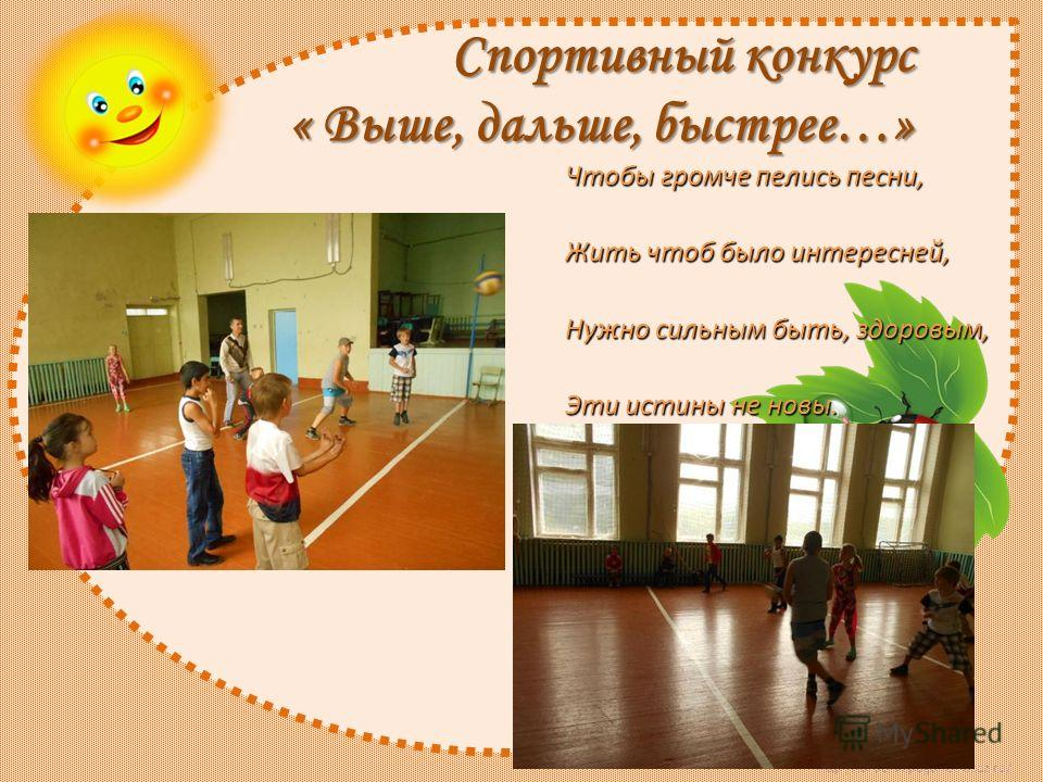 http://lorochkapogonec.ucoz.ru/ Спортивный конкурс « Выше, дальше, быстрее…» Чтобы громче пелись песни, Жить чтоб было интересней, Нужно сильным быть, здоровым, Эти истины не новы.
