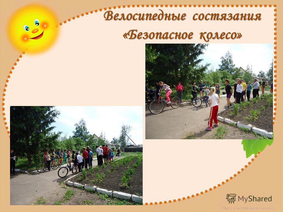 Велосипедные состязания «Безопасное колесо»