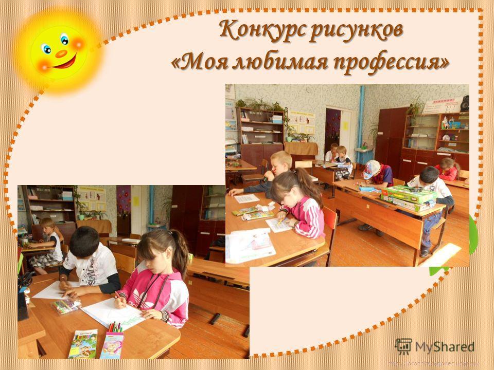 http://lorochkapogonec.ucoz.ru/ Конкурс рисунков «Моя любимая профессия»
