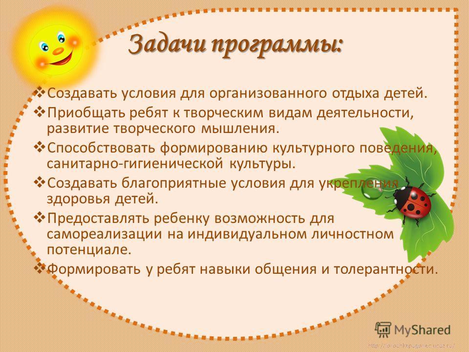 http://lorochkapogonec.ucoz.ru/ Задачи программы: Создавать условия для организованного отдыха детей. Приобщать ребят к творческим видам деятельности, развитие творческого мышления. Способствовать формированию культурного поведения, санитарно-гигиени