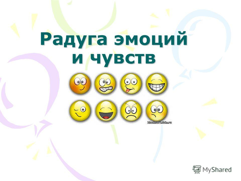 Радуга эмоций и чувств