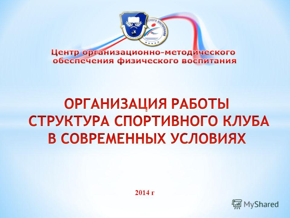 2014 г