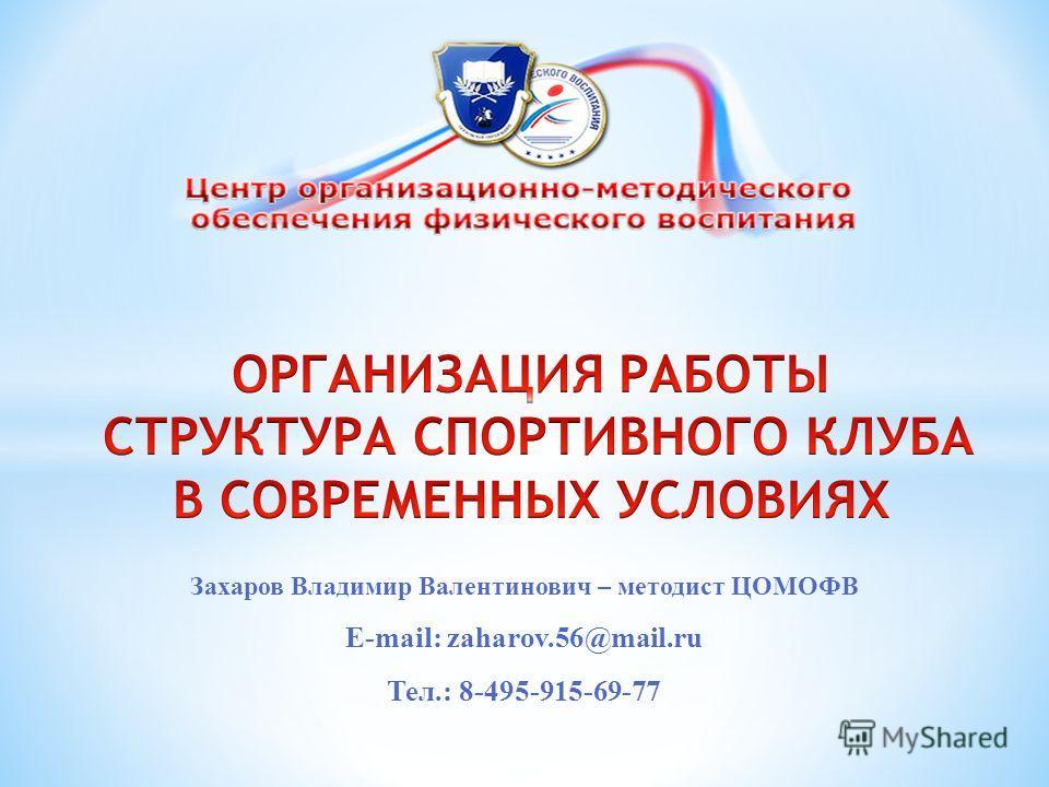 Захаров Владимир Валентинович – методист ЦОМОФВ E-mail: zaharov.56@mail.ru Тел.: 8-495-915-69-77