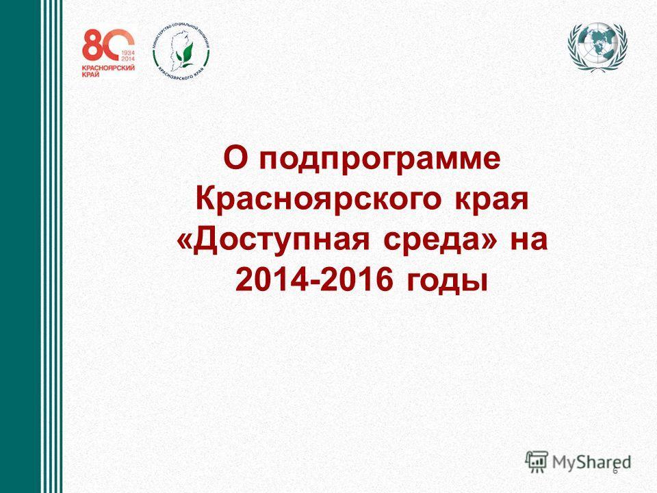 О подпрограмме Красноярского края «Доступная среда» на 2014-2016 годы 6
