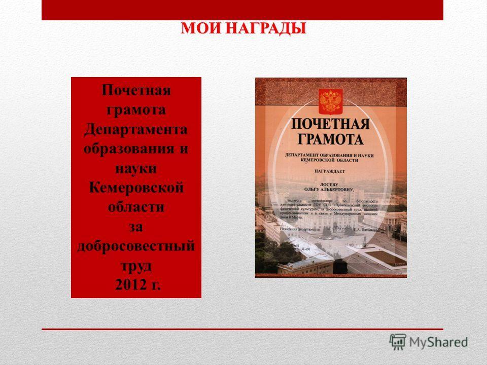 МОИ НАГРАДЫ Почетная грамота Департамента образования и науки Кемеровской области за добросовестный труд 2012 г.