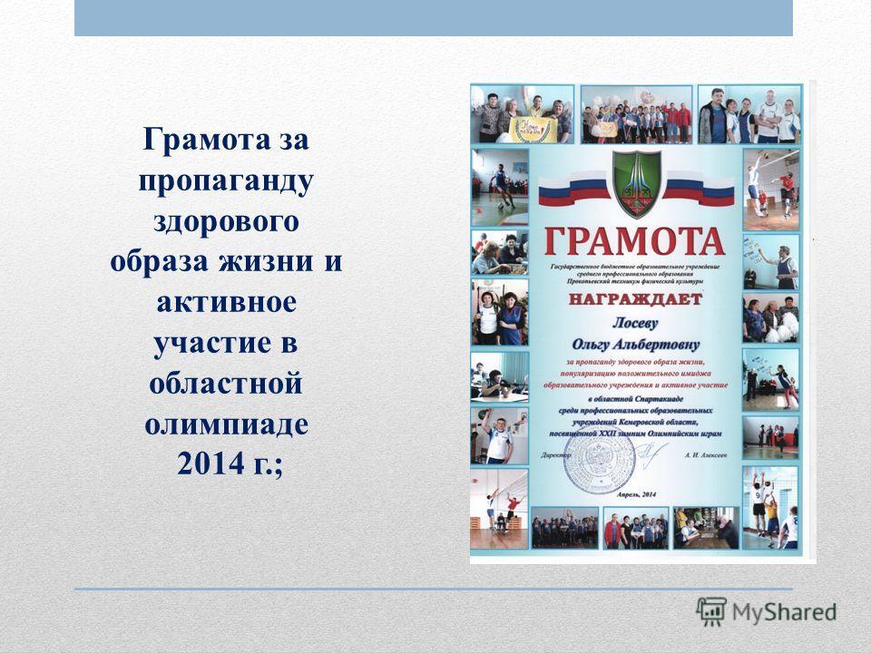 Грамота за пропаганду здорового образа жизни и активное участие в областной олимпиаде 2014 г.;
