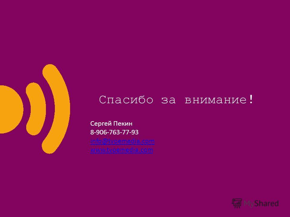 Спасибо за внимание! Сергей Пекин 8-906-763-77-93 info@tvoemedia.com www.tvoemedia.com