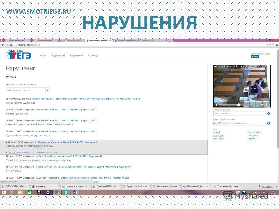 НАРУШЕНИЯ WWW.SMOTRIEGE.RU