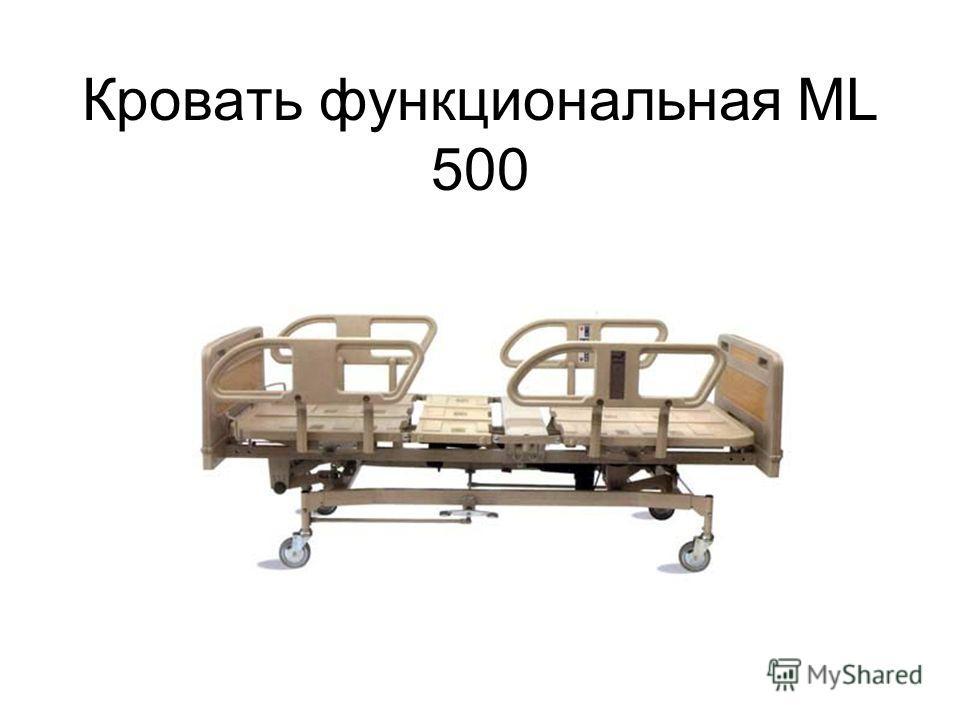 Кровать функциональная ML 500