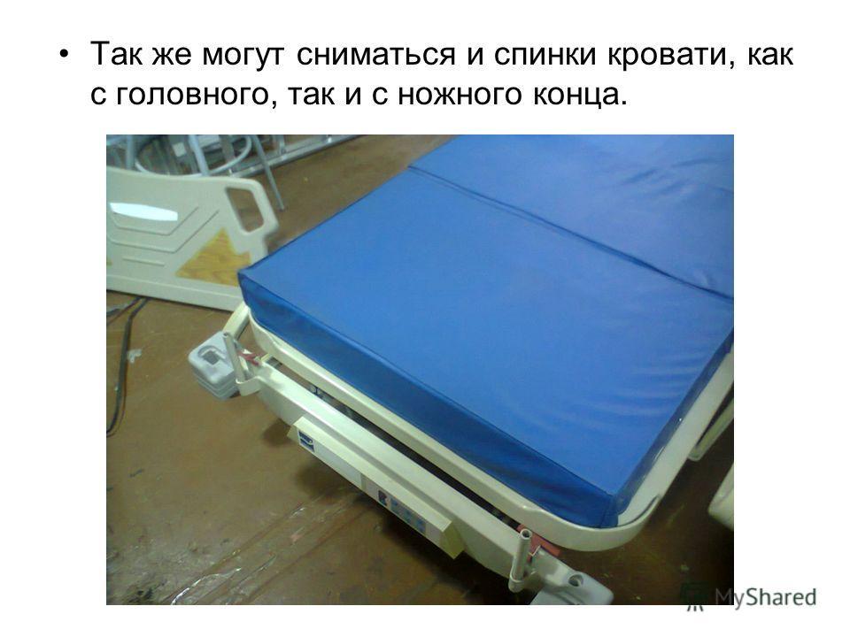 Так же могут сниматься и спинки кровати, как с головного, так и с ножного конца.