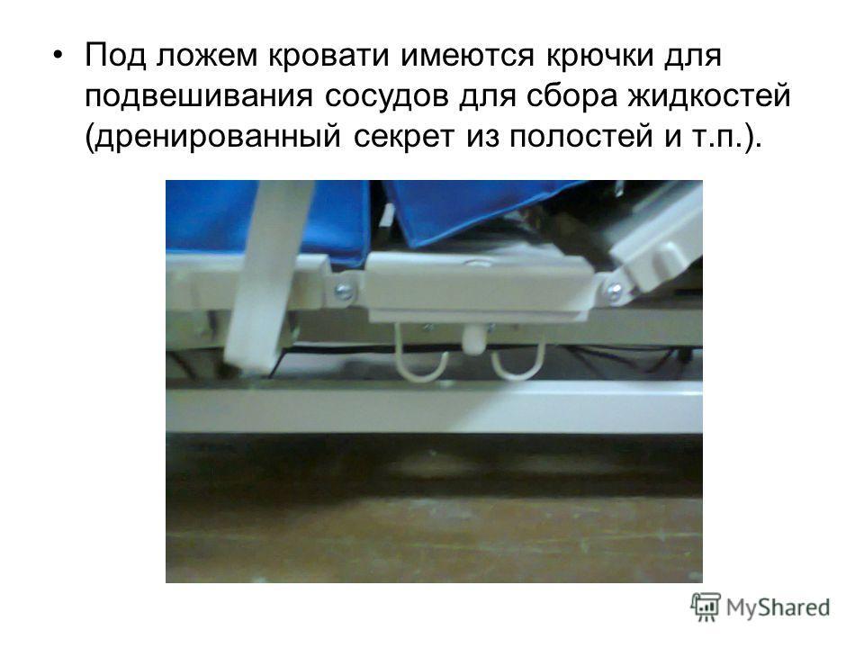 Под ложем кровати имеются крючки для подвешивания сосудов для сбора жидкостей (дренированный секрет из полостей и т.п.).