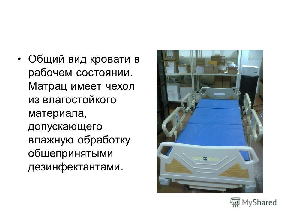 Общий вид кровати в рабочем состоянии. Матрац имеет чехол из влагостойкого материала, допускающего влажную обработку общепринятыми дезинфектантами.