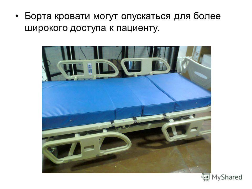 Борта кровати могут опускаться для более широкого доступа к пациенту.