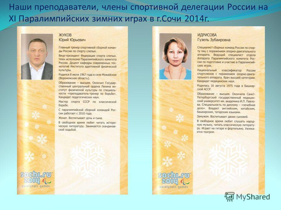 Наши преподаватели, члены спортивной делегации России на ХI Паралимпийских зимних играх в г.Сочи 2014 г.