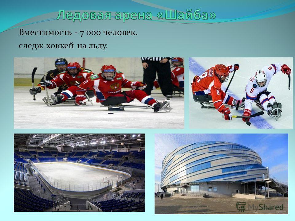 Вместимость - 7 000 человек. следж-хоккей на льду.