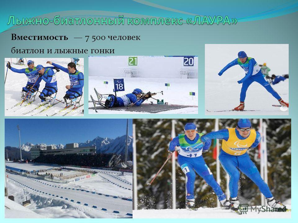 Вместимость 7 500 человек биатлон и лыжные гонки